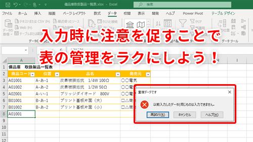 Excel】重複データや無効なデータを直す時間がムダすぎる……! 修正が ...