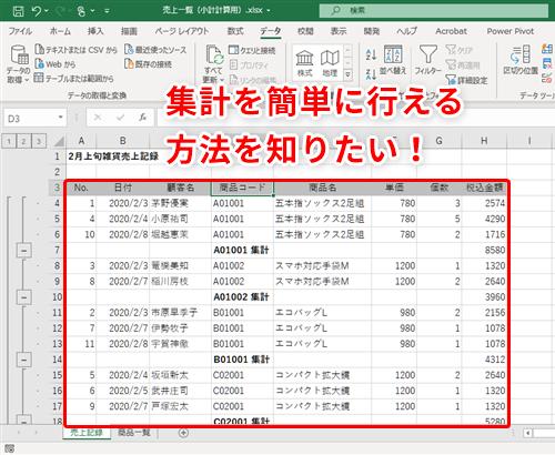 関数 subtotal エクセル オートフィルターの結果だけを対象に計算する (SUBTOTAL