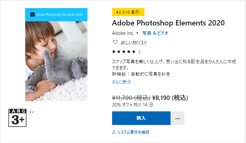 Adobe Photoshop Elements 3 in a Snap