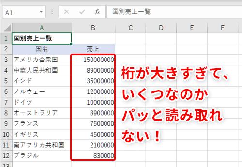数 エクセル 指定 桁