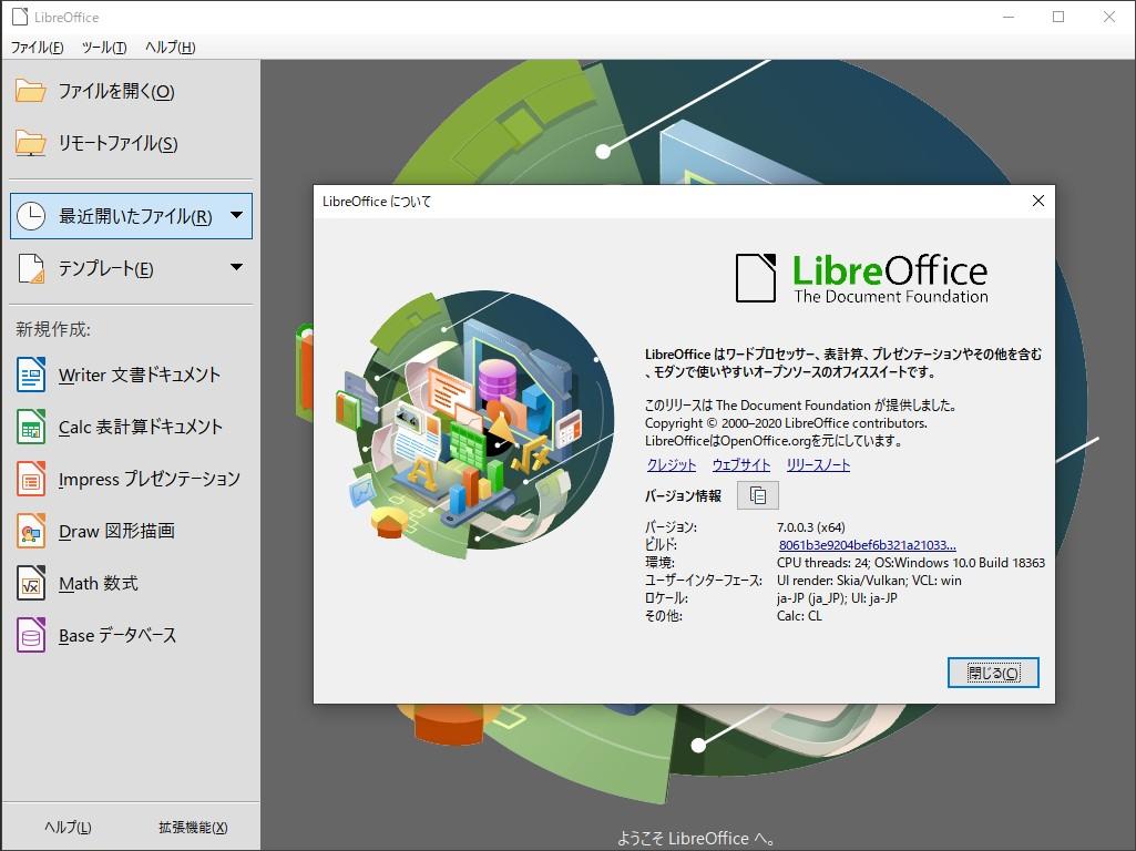 Libreoffice ダウンロード