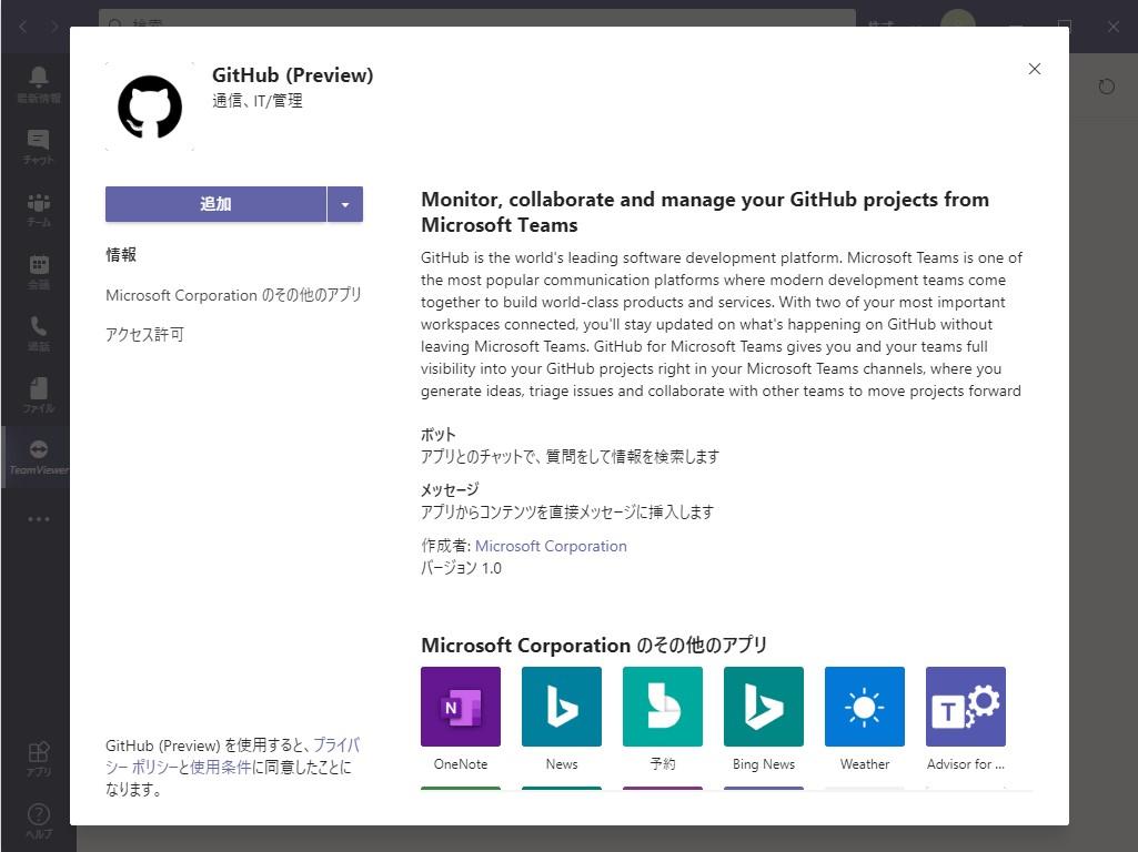プロジェクト 管理 teams Microsoft Teamsで使えるプロジェクト管理アプリ一覧