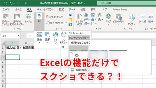 プリント スクリーン エクセル Excelのスクリーンショット機能の使い方をご紹介!簡単にスクショ出来る