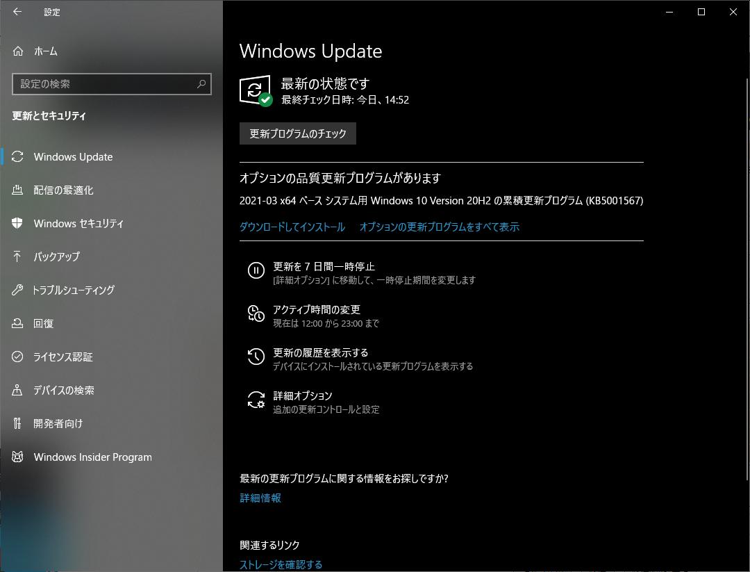 の プログラム オプション 更新 Windowsアップデートのオプションの更新プログラム