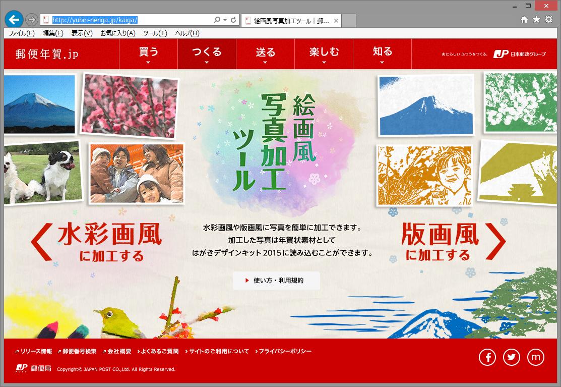 年賀状 アプリ 郵便 日本
