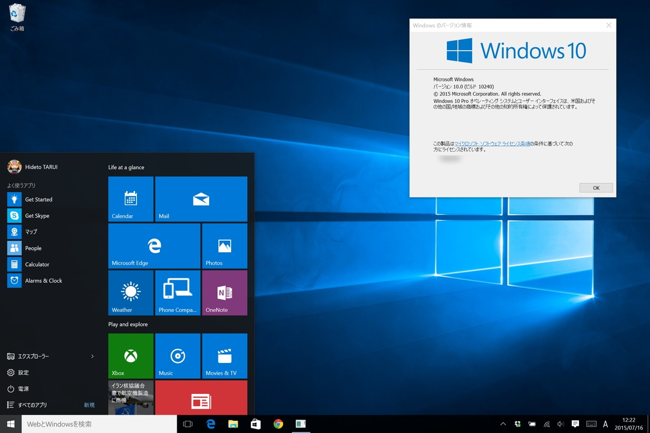 windows 10 版 郵件