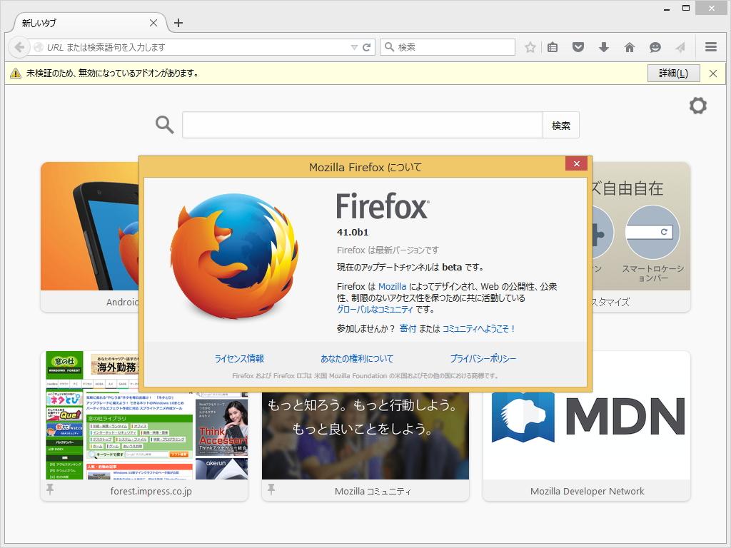 「Firefox 41」がベータ版に。未署名のアドオンが自動…