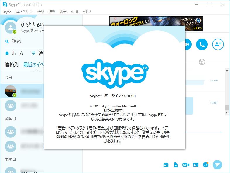Windows 10でデスクトップ版Skypeが使えなくなる …