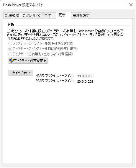 Flash プラグインをインストールする | Firefox ヘルプ