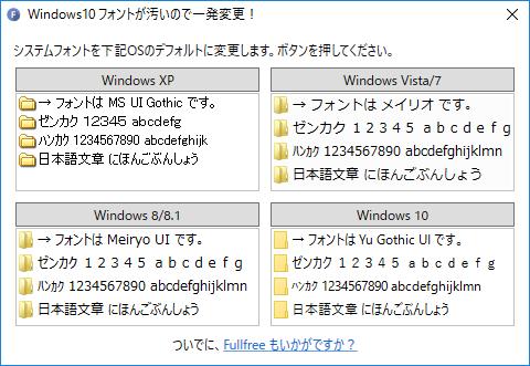 """「Windows10 フォントが汚いので一発変更!」を使う - Windows 10を""""7風""""に使うワザ7選 - 窓の杜"""