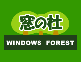 http://forest.watch.impress.co.jp/docs/serial/shumatsu/1044761.html