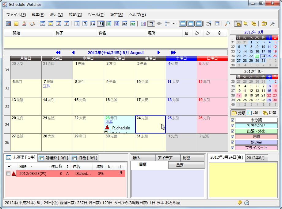 schedule watcher メモやtodoなどを1画面に表示するスケジュール管理
