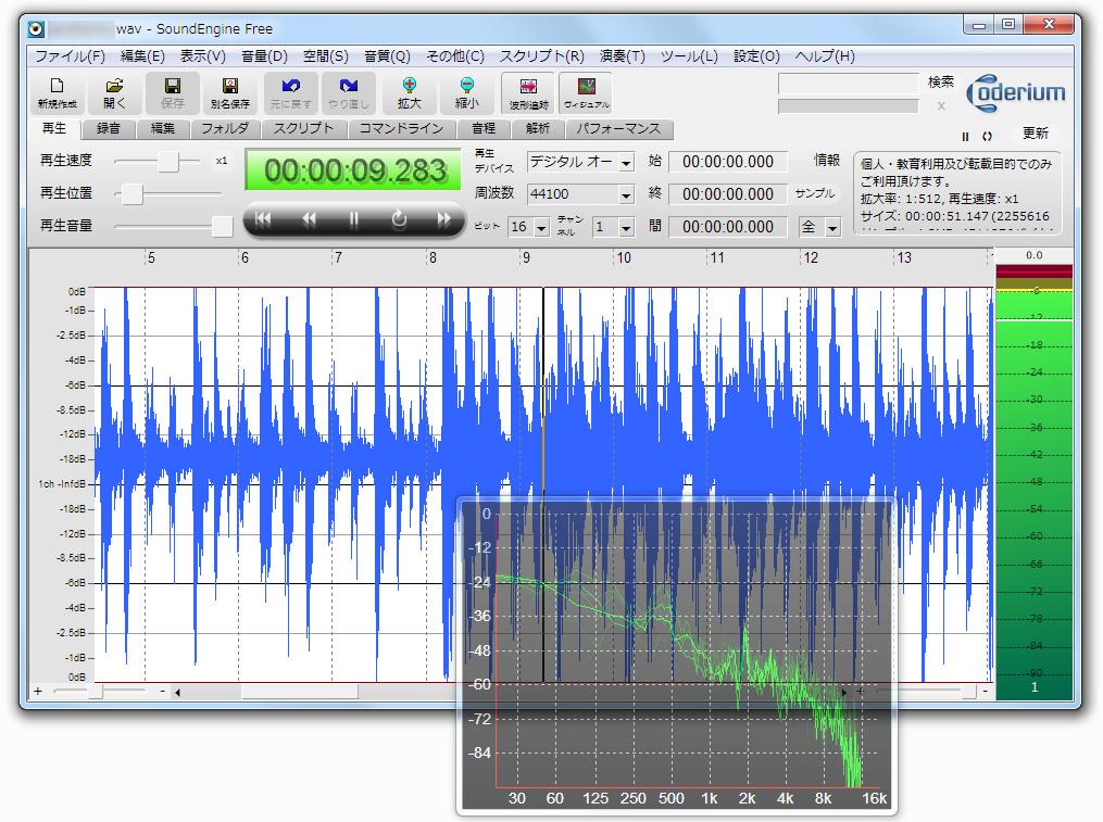 音声編集ソフト「SoundEngine」