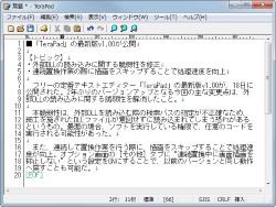 サクラエディタ プロジェクト日本語トップページ - …