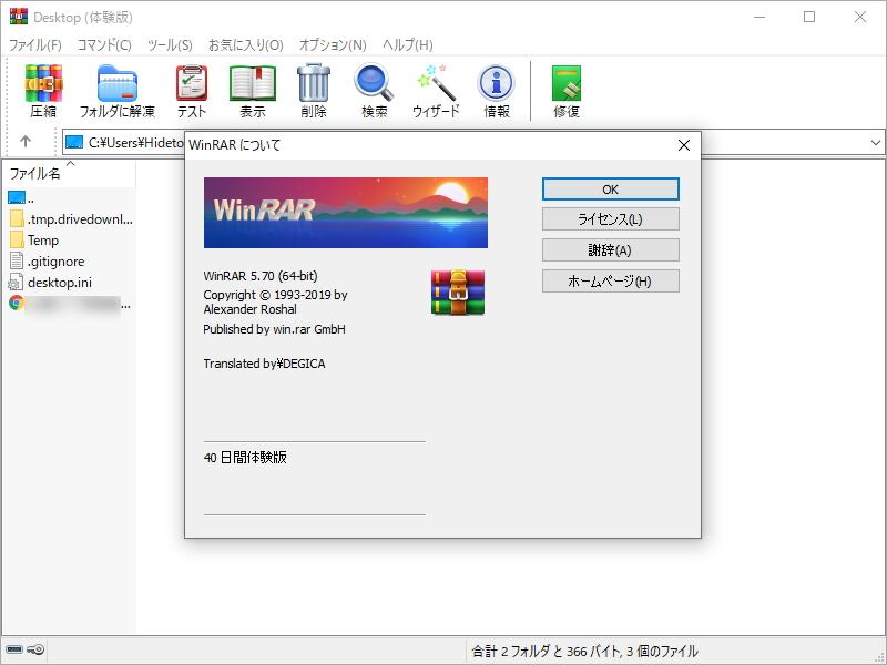 WinRAR」RAR形式の圧縮に対応する圧縮・解凍ソフト - 窓の杜