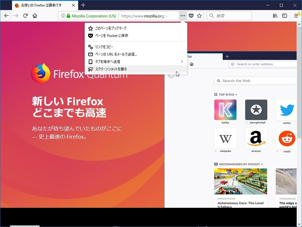 Firefox」定番のWebブラウザー - 窓の杜