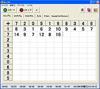 すべての講義 100マス計算 掛け算 : Mas100 - 窓の杜ライブラリ