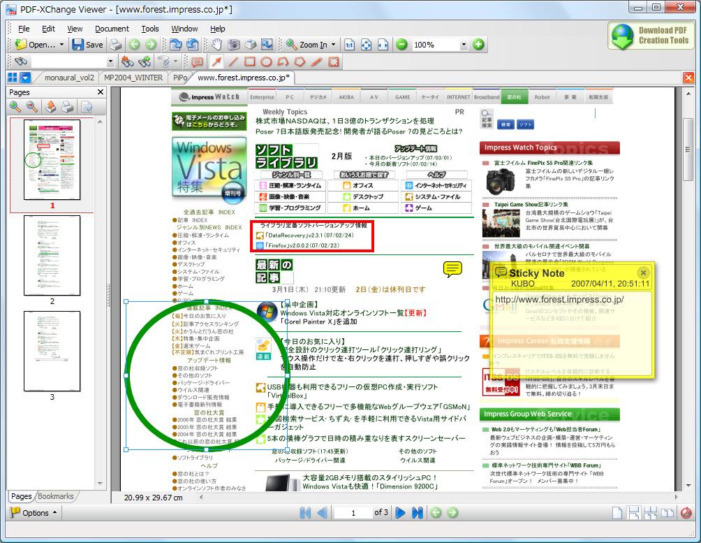 pdf エクセル 変換 フリー 窓 の 杜