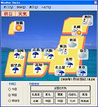 rest weather news お天気番組をデスクトップでバーチャル放送 窓の杜