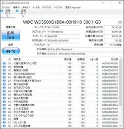CrystalDiskInfo」HDD/SSDの健康状態をチェック - 窓の杜