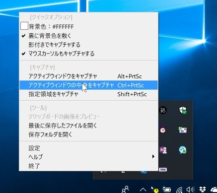 キャプチャ windows10