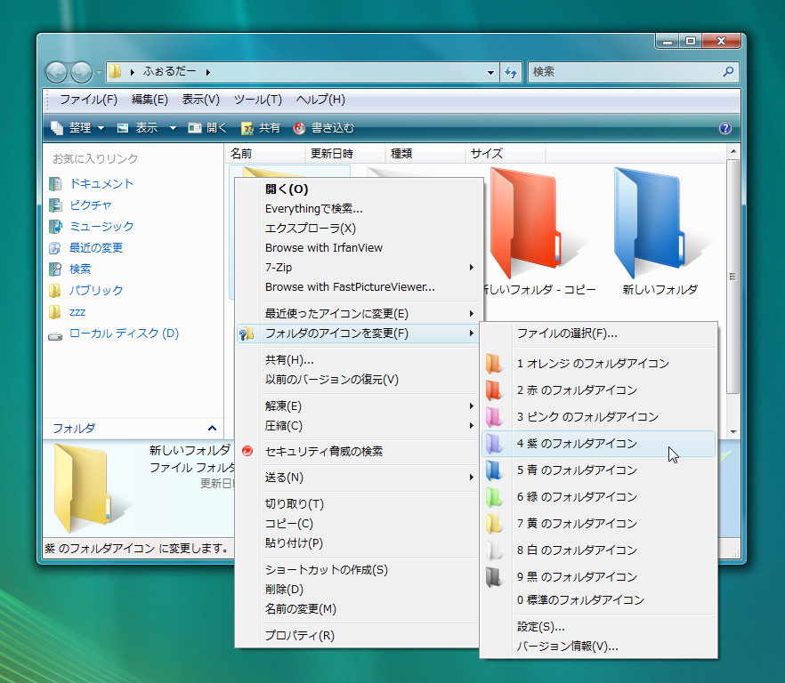 open office 窓 の 杜