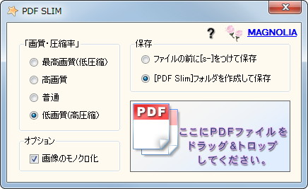 pdf 無料 ソフト 窓 の 杜