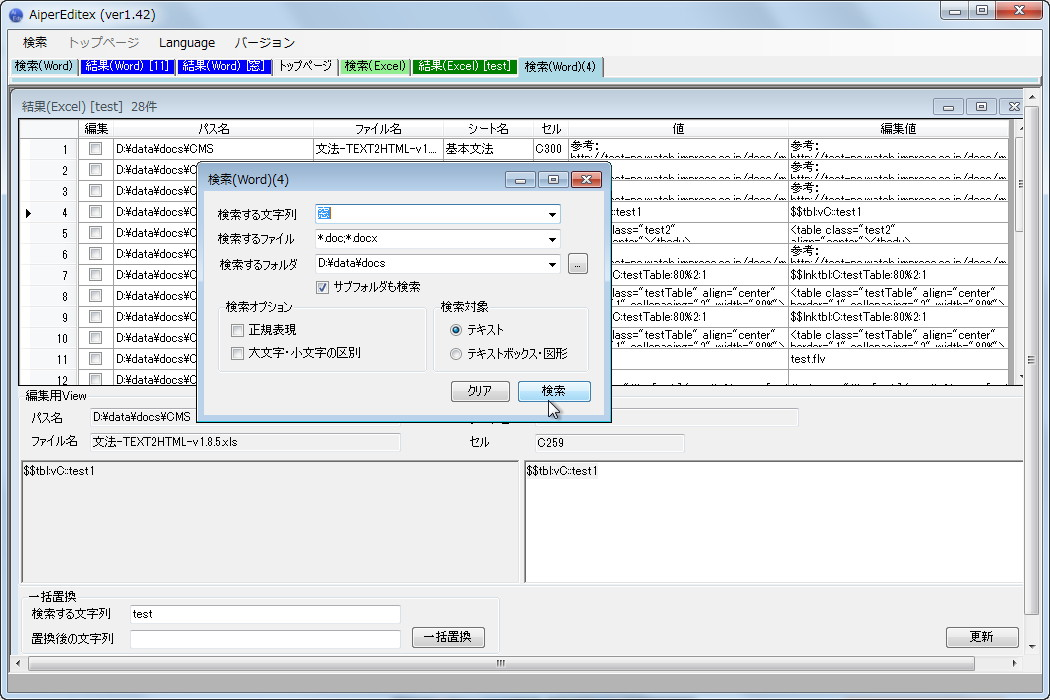 aipereditex ms excel ms word を起動せずに複数のexcel word文書