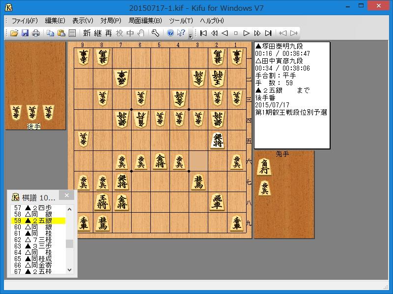 Kifu for Windows」将棋の棋譜フ...