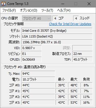 温度 確認 cpu