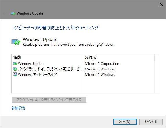 windows 修復 ツール