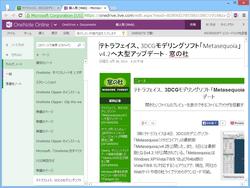 "OneNote Web Clipper」Chromeで閲覧中のページを手軽に""OneNote"