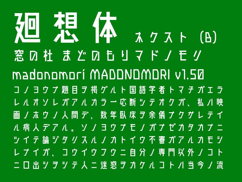 廻想体 ネクスト(B)