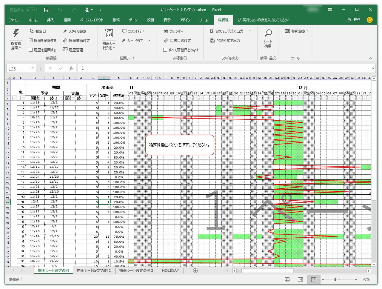 """「稲妻線」Excelのガントチャートに""""イナズマ線""""を簡単に ..."""