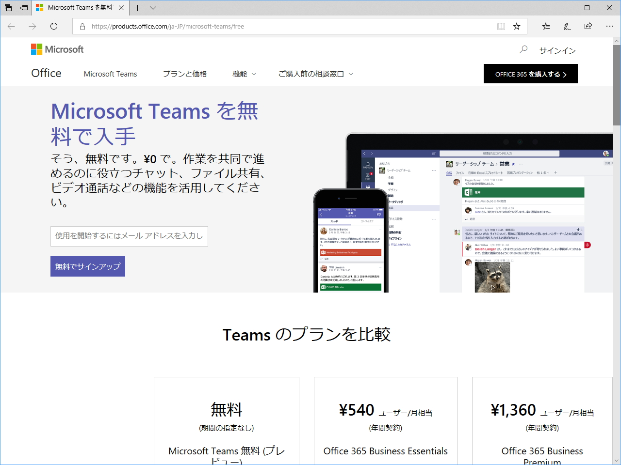 ms teams 無料